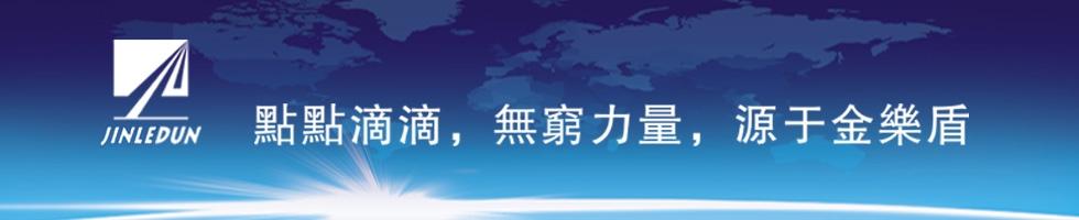 惠州市金乐盾新材料科技有限公司